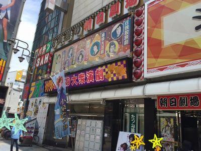 大衆演劇大阪劇場