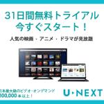 unext無料31日間トライアルキャンペーン