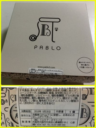 パブロ(PABLO)レアチーズケーキタルト箱