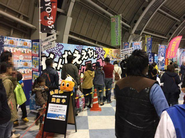 スノボード天国大阪抽選