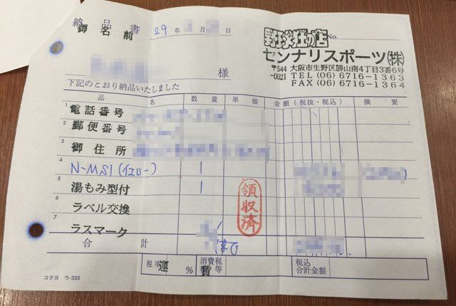 久保田スラッガーセンナリスポーツ