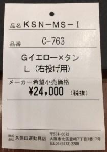 久保田スラッガー軟式用グローブ