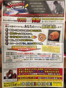 久保田スラッガー湯もみ型付け8