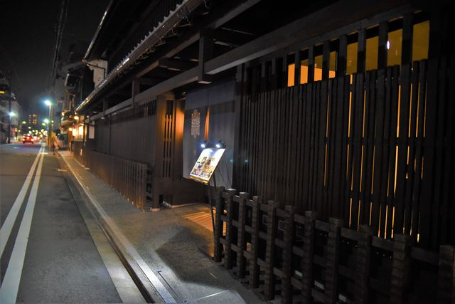 居様izama京都1