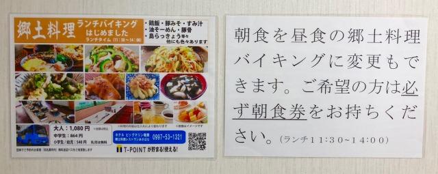 奄美大島旅行ホテルビッグマリン奄美食事