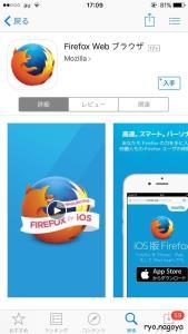 iPhone「Firefox Web ブラウザ」
