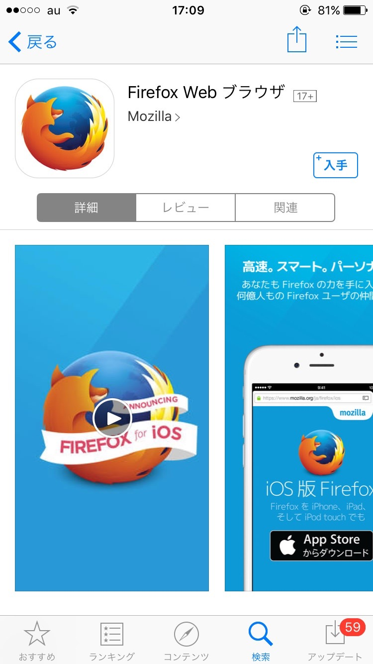 iPhone「Firefox Web ブラウザ」