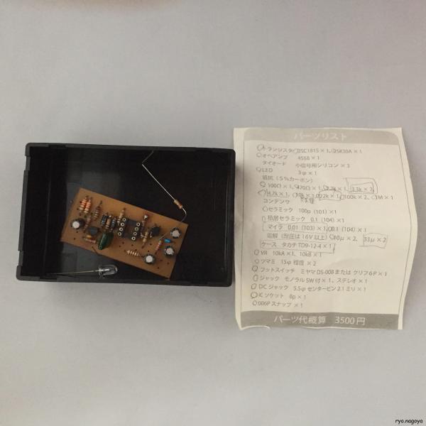初めてエッチング液で、回路作って作ったエフェクター