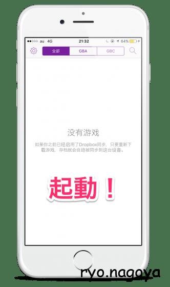 GBA4iOS2.1起動に成功!