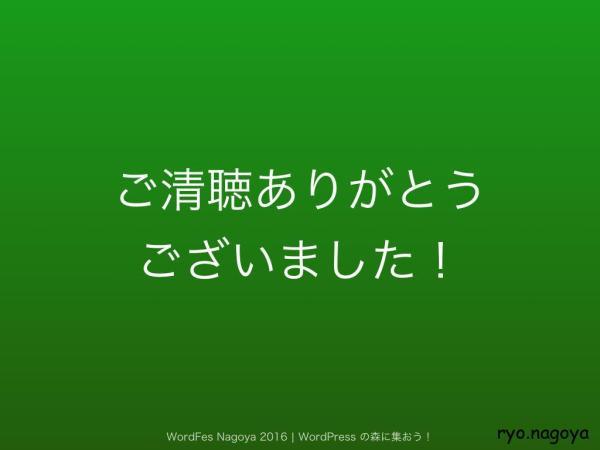 wordfesnagoya2016uozumi .037
