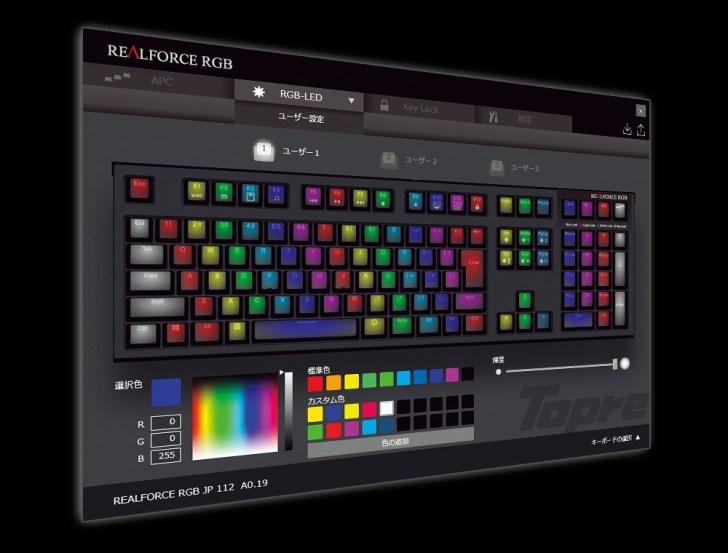 リアルフォース RGB設定