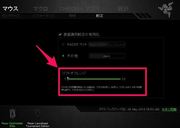 PC FPS 設定 リフトオフレンジ
