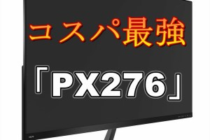 px276 ロゴ