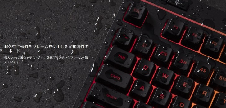 hyperX Alloy Core RGB 防水・防滴仕様