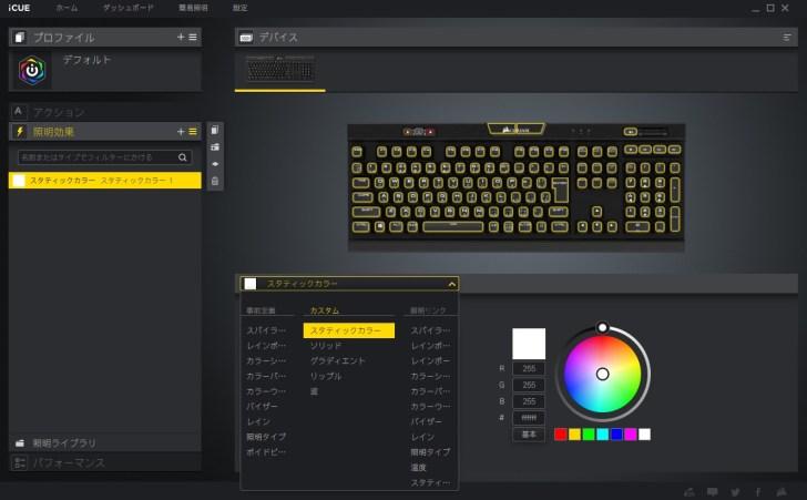 K70 RGB MK.2 LOW PROFILE ソフトウェア
