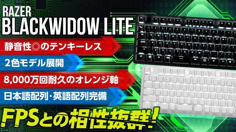 \レビュー/Razer「BlackWidow Lite」凄く良い。怒涛の快進撃を見せる「静音性特化」のFPS向けTKLモデル