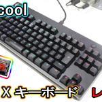 \レビュー/Logicool G「GPRO X キーボード」異色の進化。スイッチが交換可能でカスタム性抜群の最新モデル