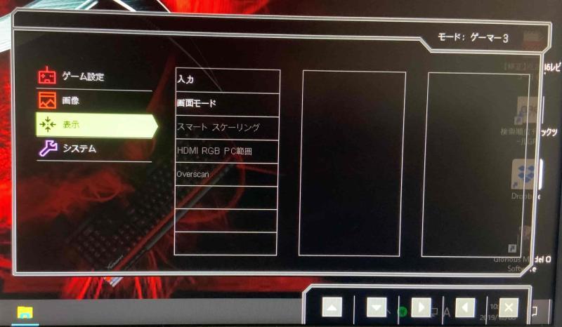 XL2546 設定画面