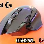 【レビュー】軽量化&ワイヤレスの恩恵は底知れない。ロジクール「G502WL」【提供】