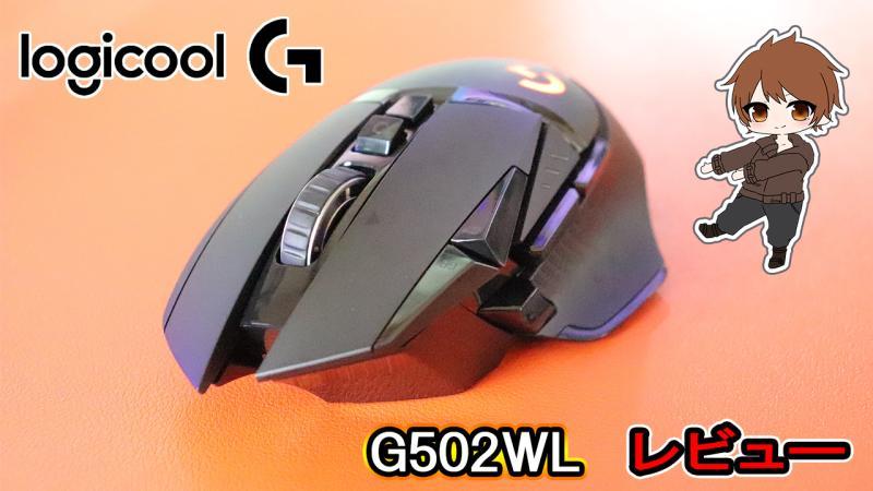 「G502WL」 レビュー