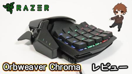 \レビュー/Razer「Orbweaver Chroma」他を圧倒するフィット感と緑軸ならではの爽快な打鍵感が最大の魅力。