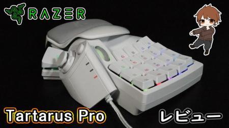 【レビュー】左手デバイスならこれがおすすめNO.1!Razer最新作「Tartarus Pro」