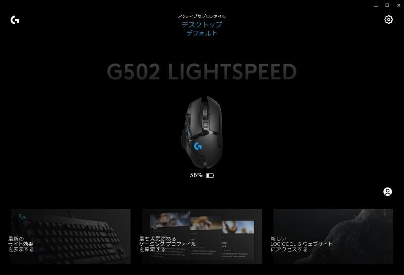 「G502WL」のソフトウェア(LGHUB)