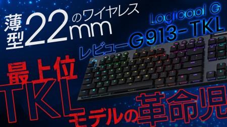 【お知らせ】Youtubeレビュー第9段!6月25日新発売。Logicool G「G913-TKL」