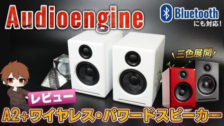 Audioengine「A2+ワイヤレス・パワードスピーカー」 レビュー