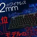 G913-TKL レビュー