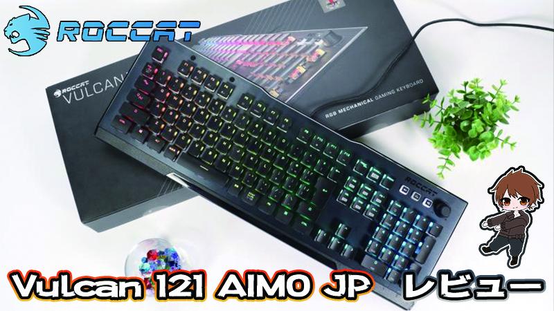 Vulcan 121 AIMO JP レビュー