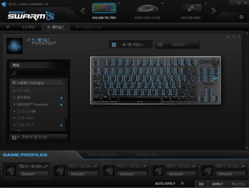 Vulcan TKL Pro キー割り当て設定