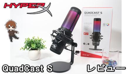 QuadCast S レビュー