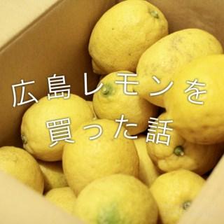 広島はレモンが日本一。