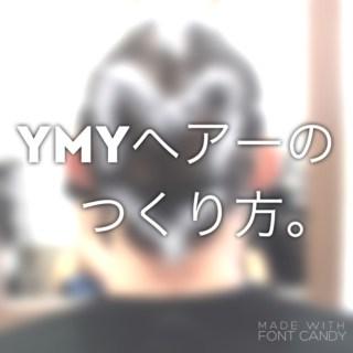 YMY (ゆいちゃんまじゆいちゃん) ヘアーのつくり方。