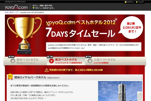 「yoyaQ.com」ベストホテル2012