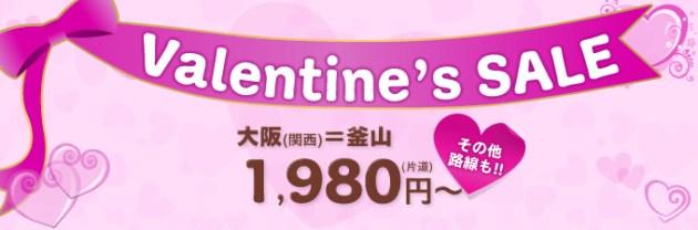 ピーチのバレンタインセール