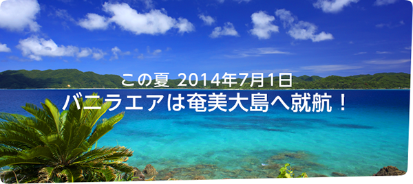 バニラエアが成田~奄美大島に新路線