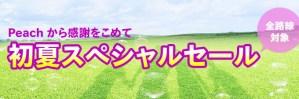 ピーチの初夏スペシャルセール