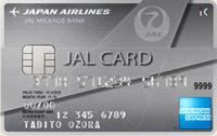 JAL アメリカン・エキスプレス・カード