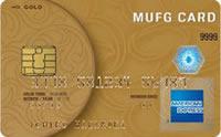 国内旅行保険が手厚い「MUFGカード・ゴールド・アメリカン・エキスプレス・カード」