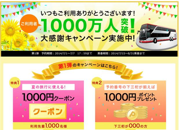 楽天バス1000万人突破キャンペーン