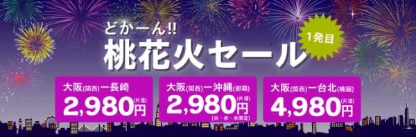ピーチ桃花火セール 1発目