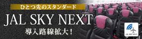 「JAL SKY NEXT」で座席を刷新