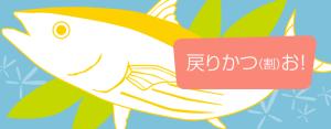 バニラエア戻りかつ(割)お!
