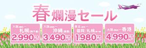 ピーチが国内線1,980円~の春爛漫セールを開催。3/13~3/15まで
