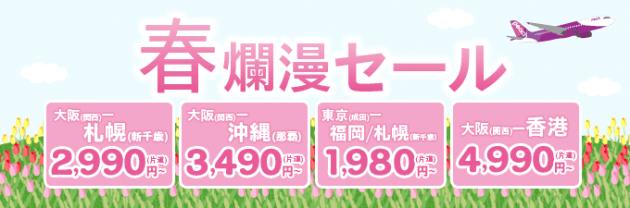 peach_can20150313