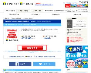 Tポイント平成28年熊本地震災害義援金