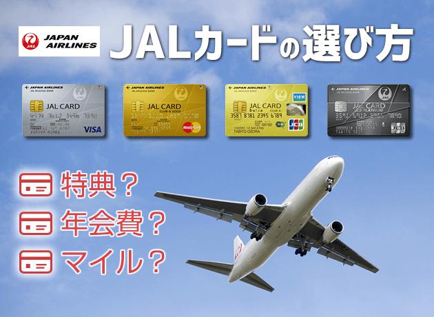 jalcard_choice