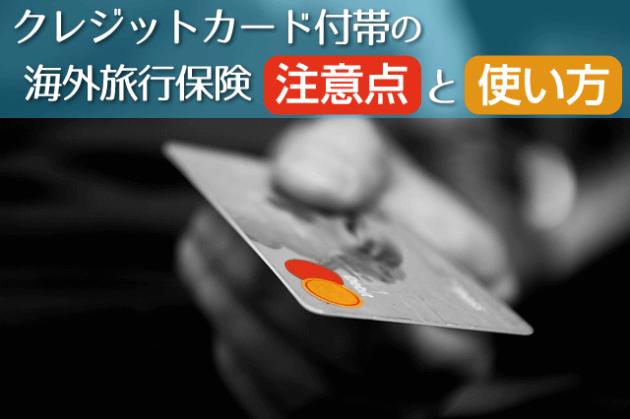 海外旅行保険付きクレジットカード